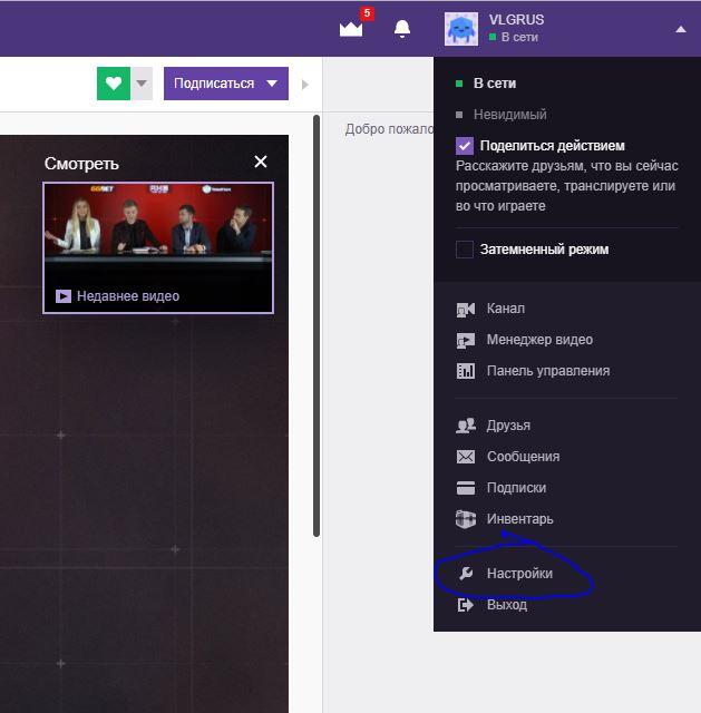 как подключить Twitch к steam