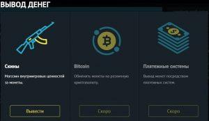 csgofast вывод bitcoin
