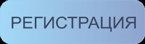 Регистрация в сервисе computta